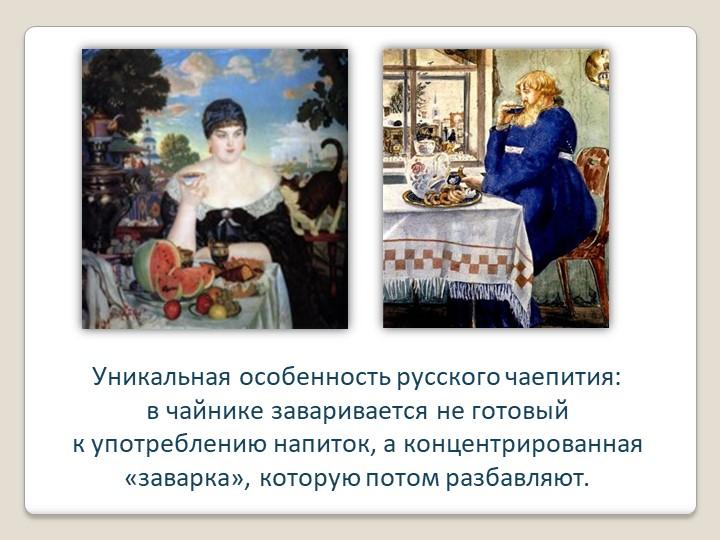 Уникальная особенность русского чаепития: вчайнике заваривается не готовый к...