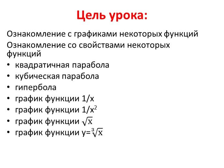 Цель урока:Ознакомление с графиками некоторых функцийОзнакомление со свойств...