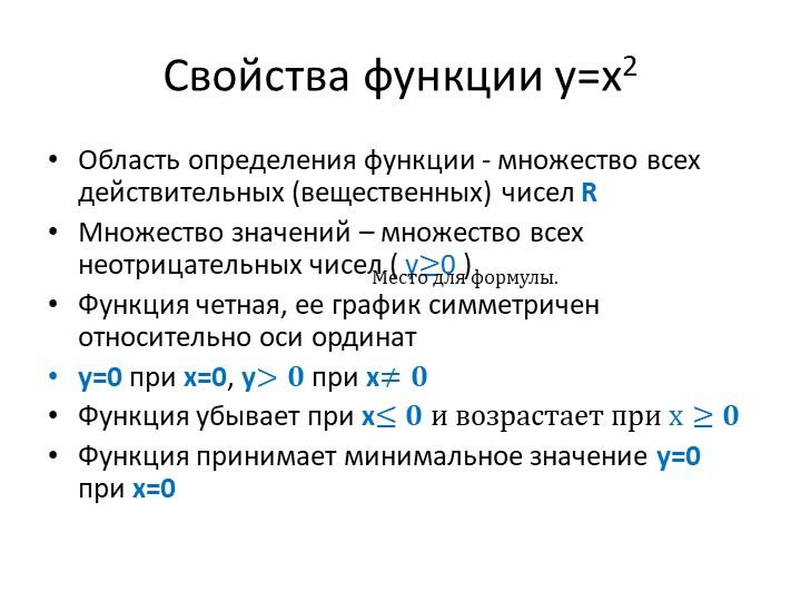 Свойства функции у=х2 Область определения функции - множество всех действител...