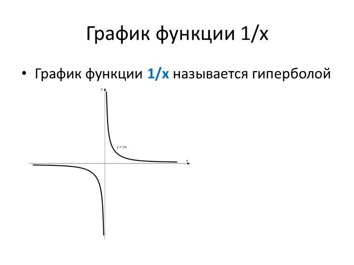 График функции 1/хГрафик функции 1/х называется гиперболой