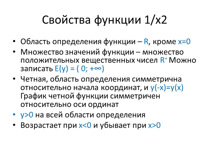 Свойства функции 1/х2Область определения функции – R, кроме х=0Множество зна...