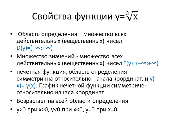 Свойства функции у= 3 х Область определения – множество всех действительных...