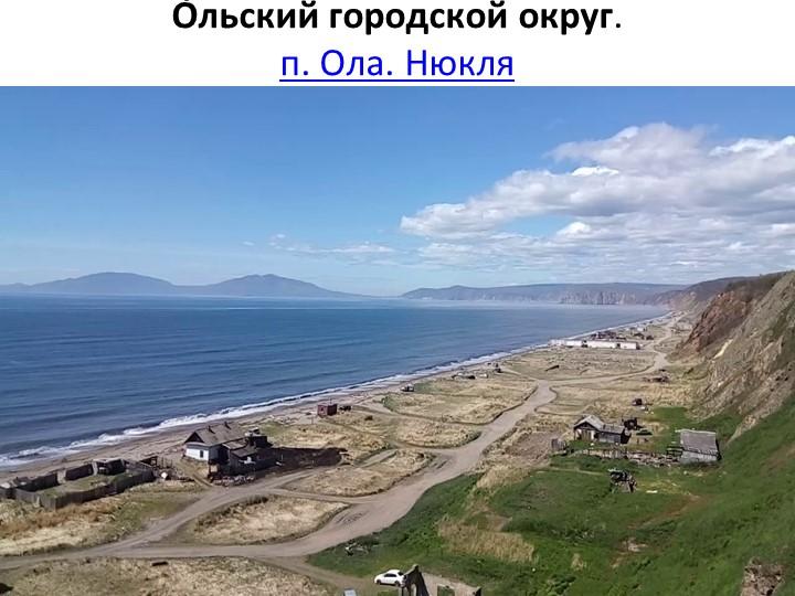 О́льский городской округ.п. Ола. Нюкля