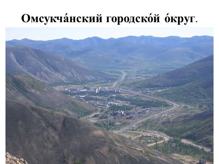 Омсукча́нский городско́й о́круг.