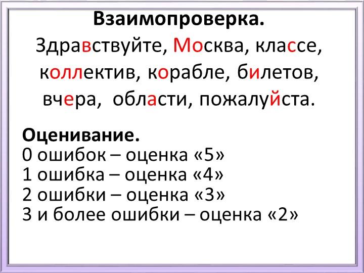 Взаимопроверка.Здравствуйте, Москва, классе, коллектив, корабле, билетов, вч...