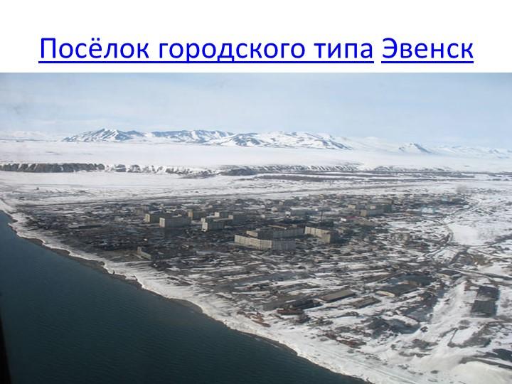 Посёлок городского типаЭвенск
