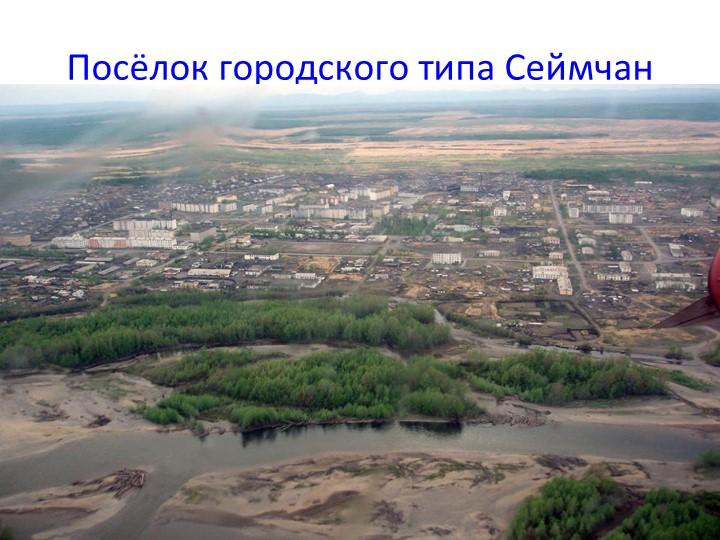 Посёлок городского типаСеймчан