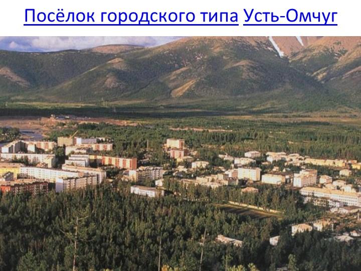 Посёлок городского типаУсть-Омчуг
