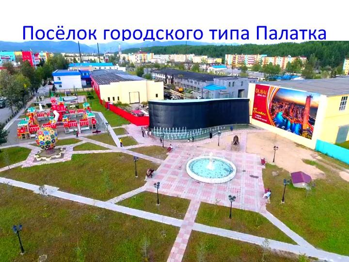 Посёлок городского типаПалатка