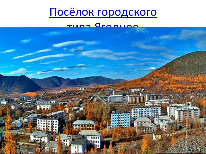 Посёлок городского типаЯгодное