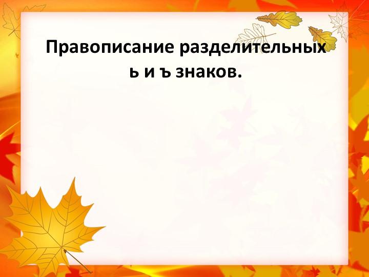 Правописание разделительных ь и ъ знаков.