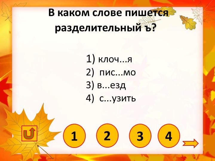 4 1)  клоч...я 2)  пис...мо 3) в...езд 4)  с...узитьВ каком слове...