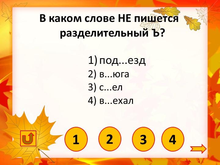 4 1) под...езд 2) в...юга 3) с...ел 4) в...ехал В каком слове НЕ...