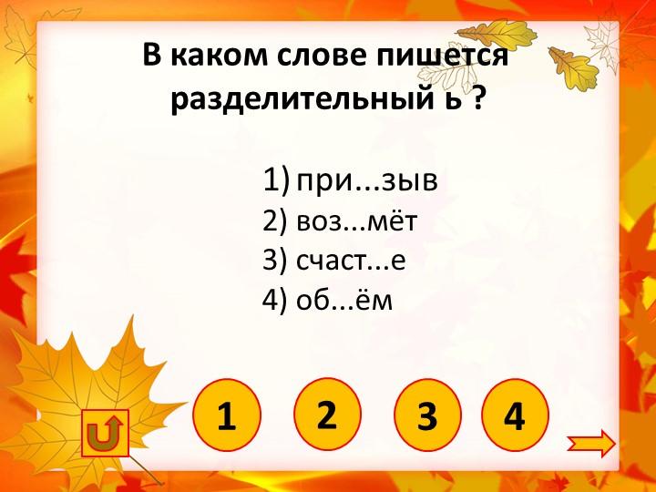 4 1) при...зыв 2) воз...мёт 3) счаст...е 4) об...ём В каком слове...