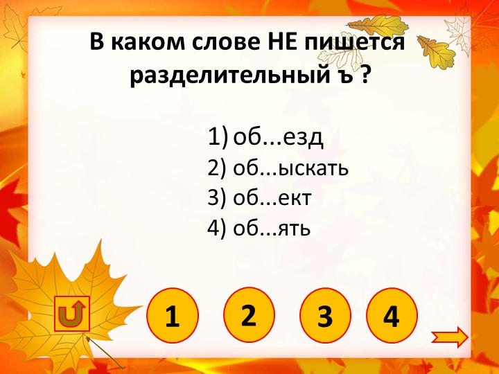 4 1) об...езд 2) об...ыскать 3) об...ект 4) об...ять В каком слов...