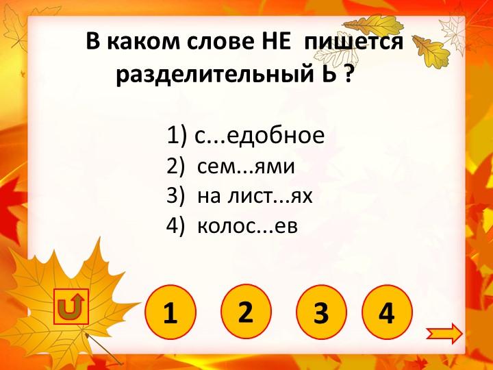 4 1)  с...едобное 2)  сем...ями 3)  на лист...ях 4)  колос...ев В...