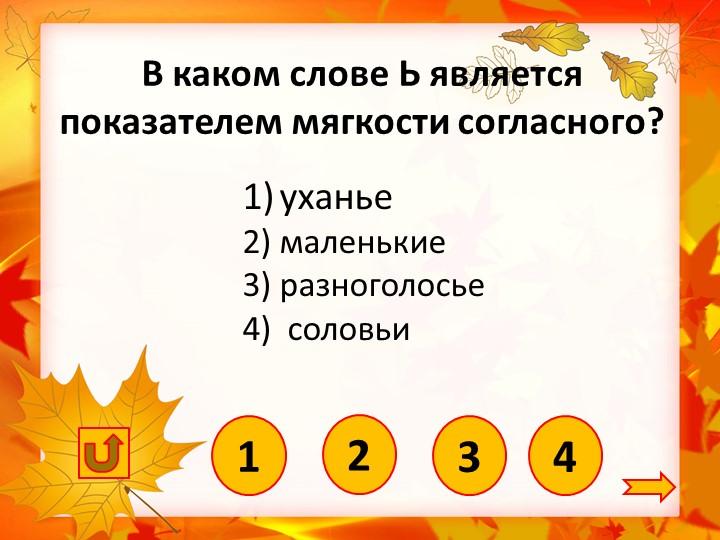 4 1) уханье 2) маленькие 3) разноголосье 4)  соловьи В каком слов...