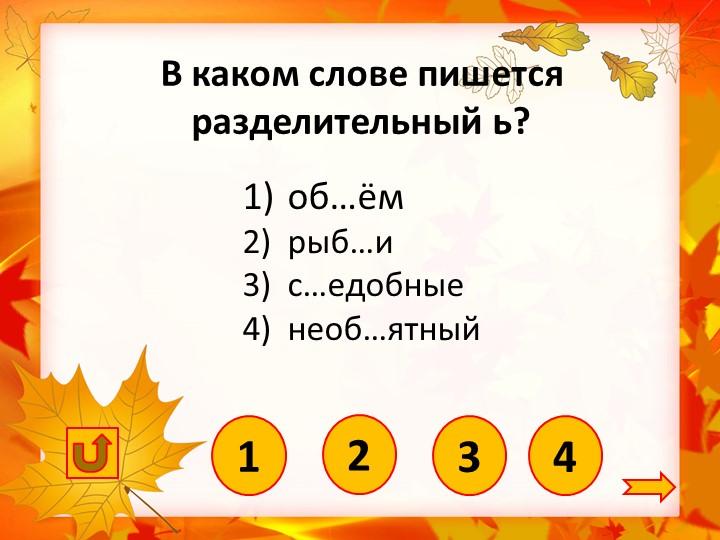 4 1)   об…ём 2)  рыб…и 3)  с…едобные 4)  необ…ятныйВ каком слове...