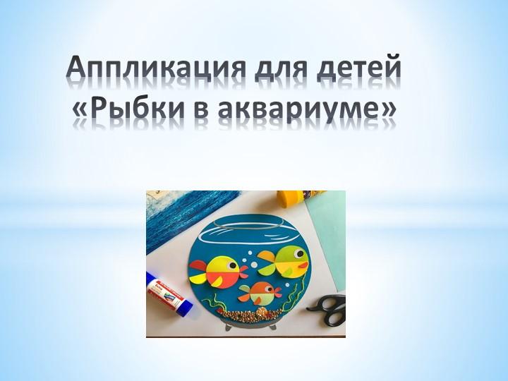 Аппликация для детей «Рыбки в аквариуме»