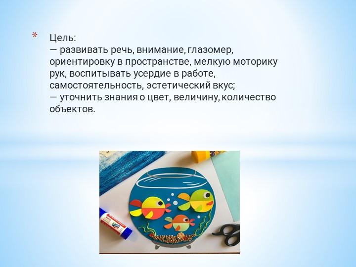 Цель:— развивать речь, внимание, глазомер, ориентировку в пространстве, мел...