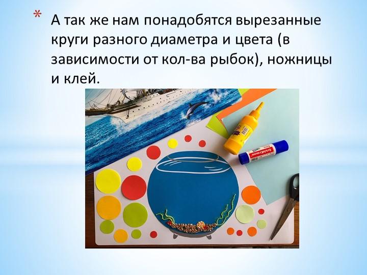 А так же нам понадобятся вырезанные круги разного диаметра и цвета (в зависим...