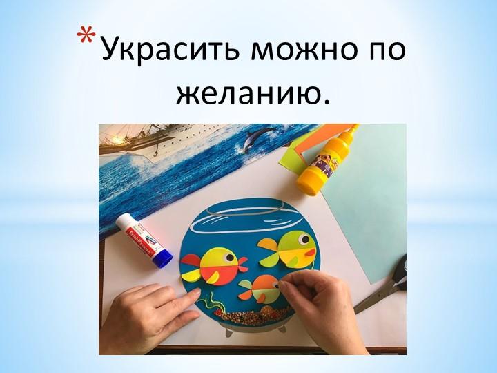 Украсить можно по желанию.