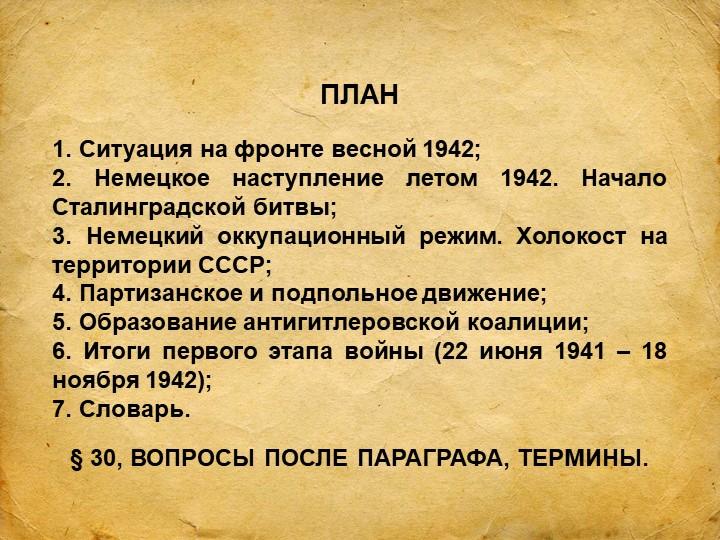 1. Ситуация на фронте весной 1942;2. Немецкое наступление летом 1942. Начало...