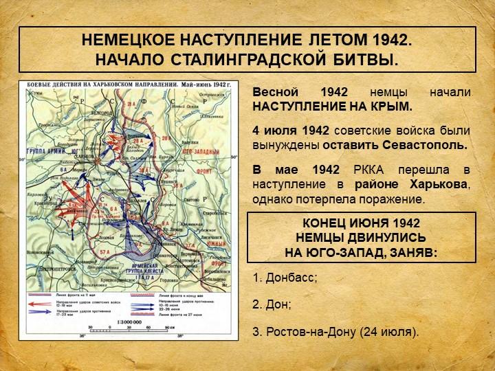 НЕМЕЦКОЕ НАСТУПЛЕНИЕ ЛЕТОМ 1942. НАЧАЛО СТАЛИНГРАДСКОЙ БИТВЫ. Весной 1942 не...