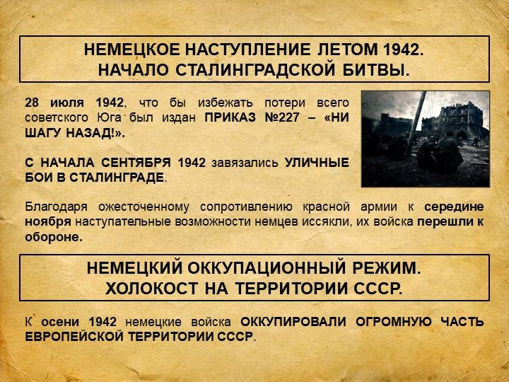 НЕМЕЦКОЕ НАСТУПЛЕНИЕ ЛЕТОМ 1942. НАЧАЛО СТАЛИНГРАДСКОЙ БИТВЫ. 28 июля 1942,...