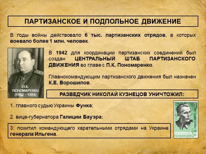 ПАРТИЗАНСКОЕ И ПОДПОЛЬНОЕ ДВИЖЕНИЕВ годы войны действовало 6 тыс. партизански...