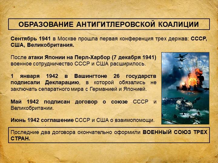 ОБРАЗОВАНИЕ АНТИГИТЛЕРОВСКОЙ КОАЛИЦИИСентябрь 1941 в Москве прошла первая кон...