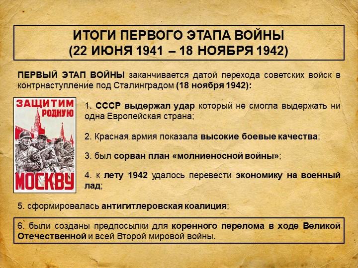 ИТОГИ ПЕРВОГО ЭТАПА ВОЙНЫ (22 ИЮНЯ 1941 – 18 НОЯБРЯ 1942)ПЕРВЫЙ ЭТАП ВОЙНЫ з...