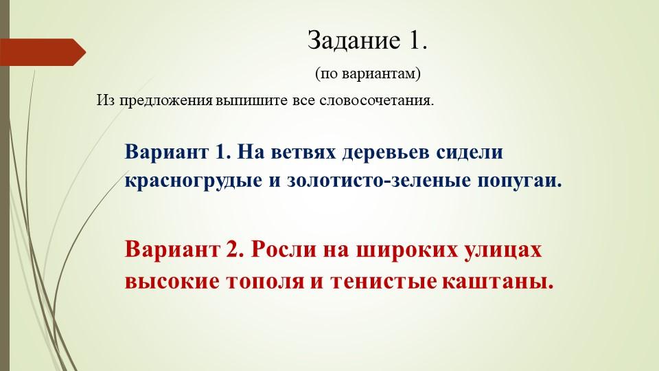 Задание 1. (по вариантам)Из предложения выпишите все словосочетания.Вариа...