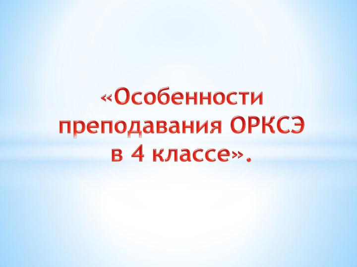 «Особенности преподавания ОРКСЭ в 4 классе».