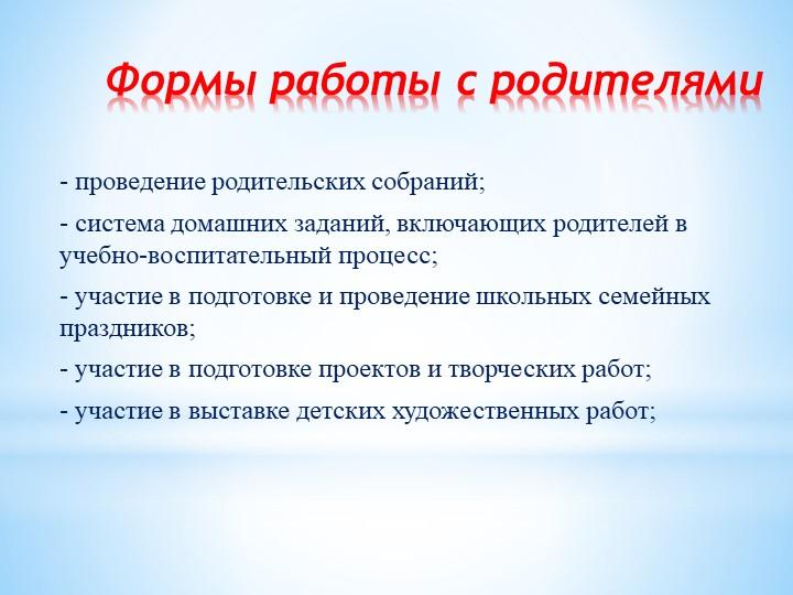Формы работы с родителями- проведение родительских собраний;- система домашн...