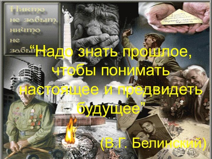"""""""Надо знать прошлое, чтобы понимать настоящее и предвидеть будущее"""" (В..."""
