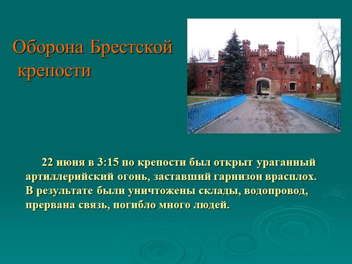 Оборона Брестской крепости           22 июня в 3:15 по крепости был открыт...