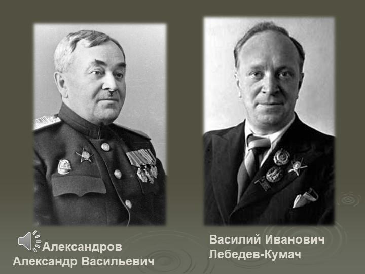 Александров  Александр ВасильевичВасилий Иванович Лебедев-Кумач