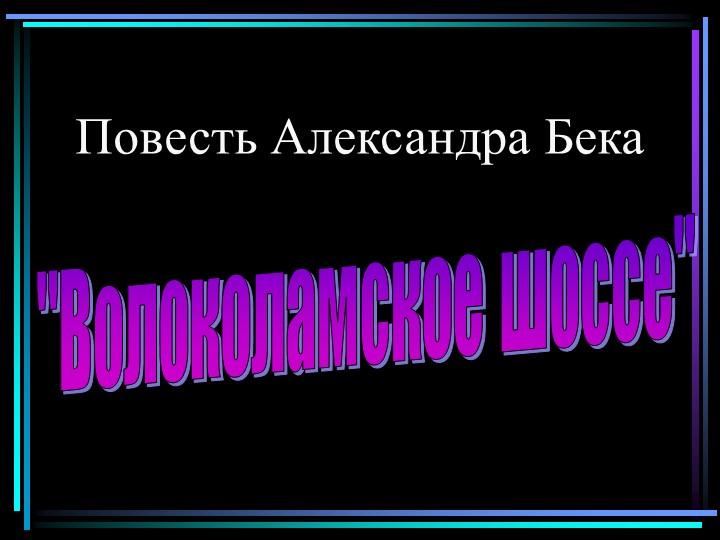 """""""Волоколамское шоссе""""Повесть Александра Бека"""