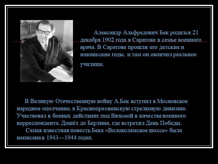Александр Альфредович Бек родился 21 декабря 1902 года в Саратове в...