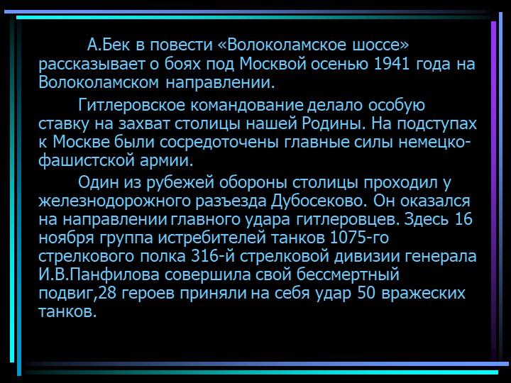 А.Бек в повести «Волоколамское шоссе» рассказывает о боях под Моск...