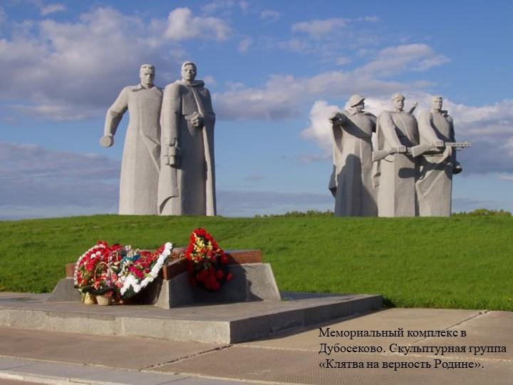 Мемориальный комплекс в Дубосеково. Скульптурная группа «Клятва на верность Р...