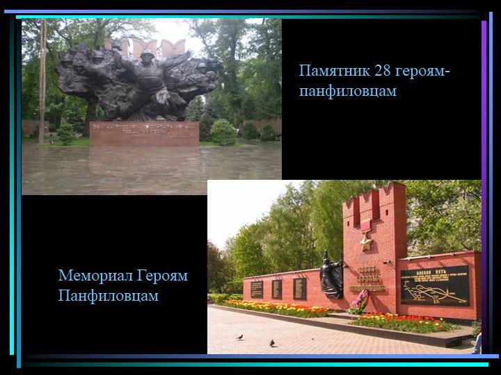 Мемориал Героям ПанфиловцамПамятник 28 героям-панфиловцам
