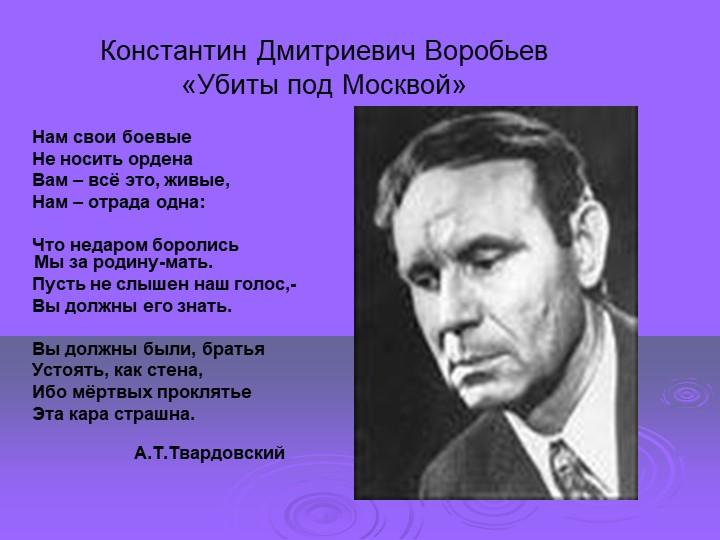 Константин Дмитриевич Воробьев «Убиты под Москвой»     Нам свои боевые...