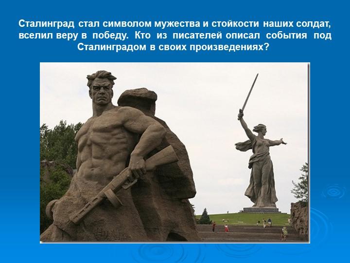 Сталинград стал символом мужества и стойкости наших солдат, вселил веру в  по...