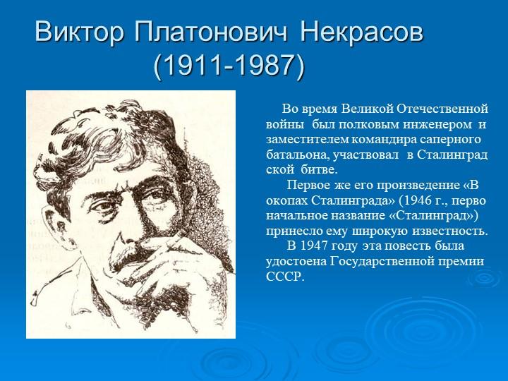 Виктор Платонович Некрасов(1911-1987)          Во время Великой Отечественно...