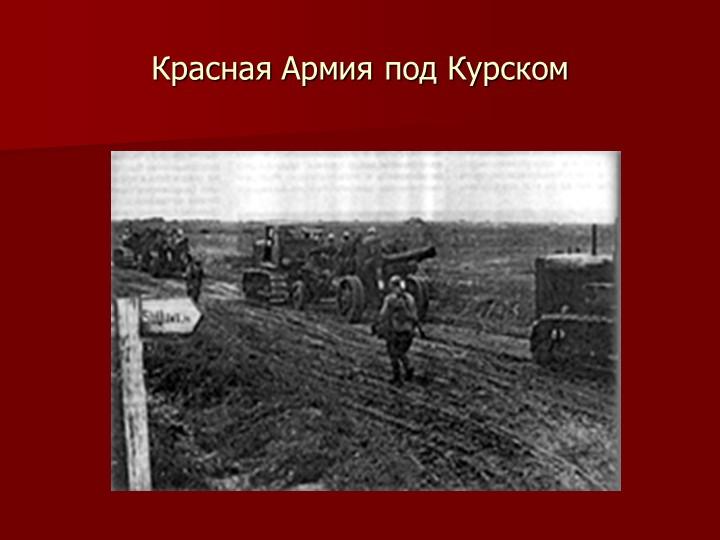 Красная Армия под Курском