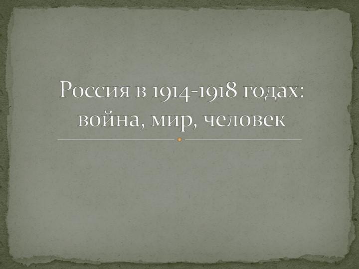 Россия в 1914-1918 годах: война, мир, человек