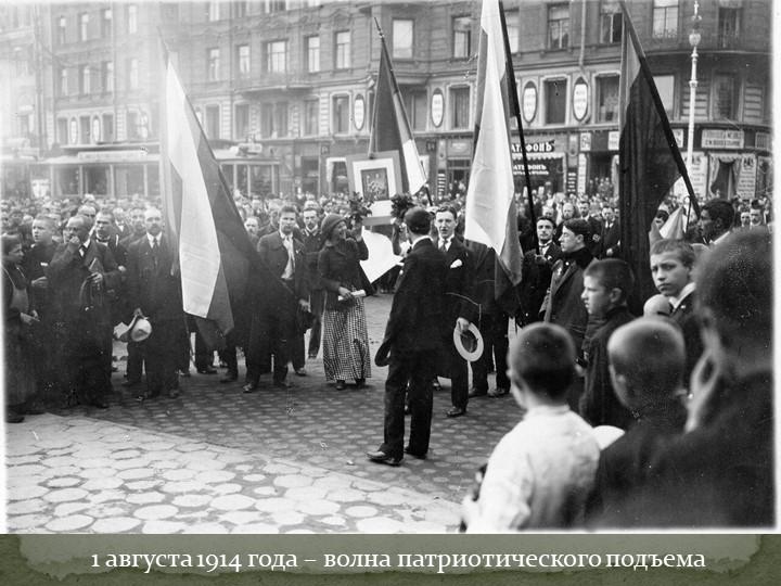 1 августа 1914 года – волна патриотического подъема