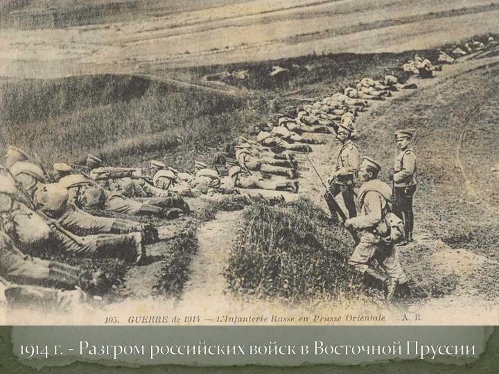 1914 г. - Разгром российских войск в Восточной Пруссии